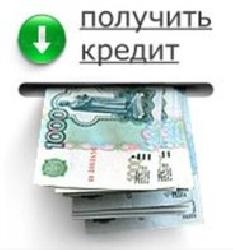 Кредитная доска объявлений в Уфе