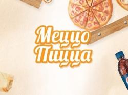 «Меццо Пицца» приглашает гостей