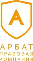 Правовая компания «Арбат» - индивидуальный подход к каждому клиенту