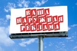 Изготовление наружной рекламы в Краснодаре – быстрое и эффективное продвижение товаров