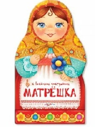Что предпочитают российские дети – русскую матрешку или игрушки Rastar?