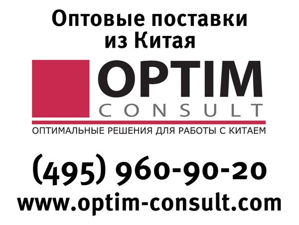Компания Optim Consult (Оптим Консалт) – оптовые поставки из Китая