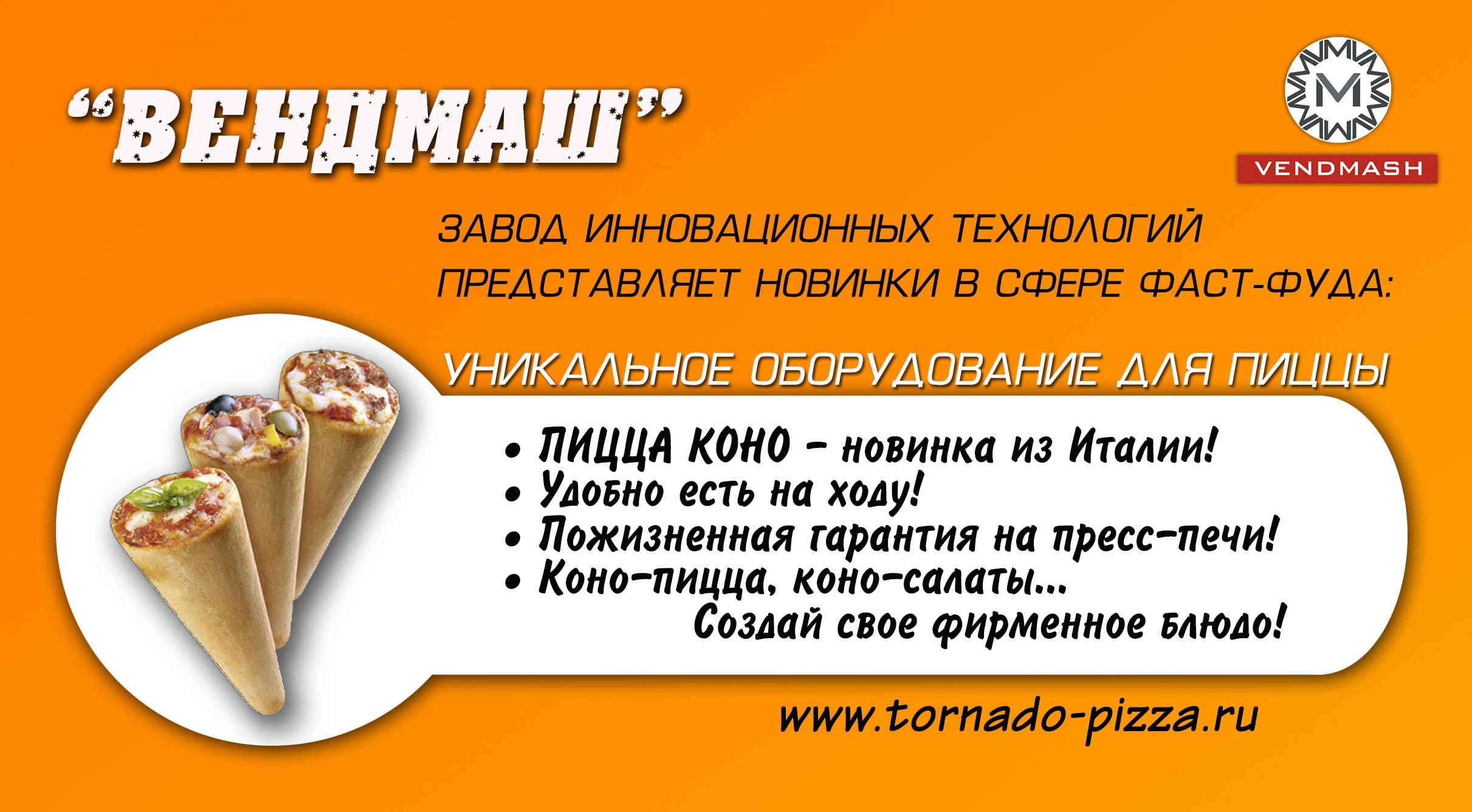Оборудование для пиццы от производителя