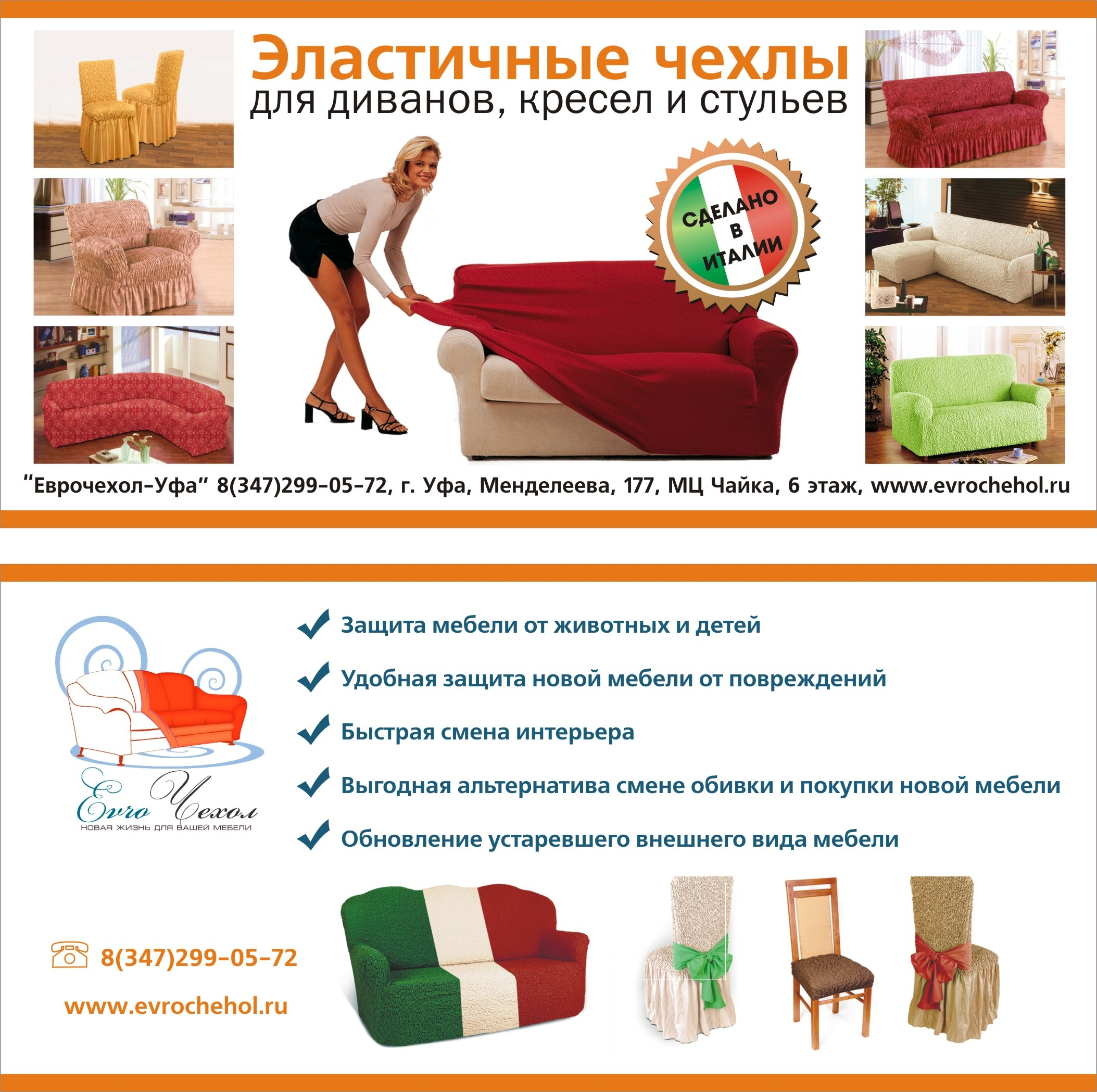 Вместо перетяжки-готовые эластичные  чехлы для диванов, кресел, стульев!