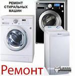 """Ремонт стиральных машин в Уфе!ООО """"РемCервис"""""""