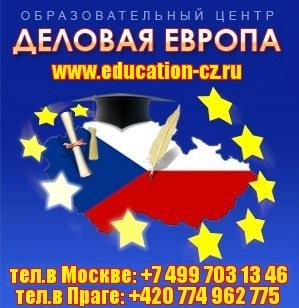 Летний языковой лагерь в Праге для школьников
