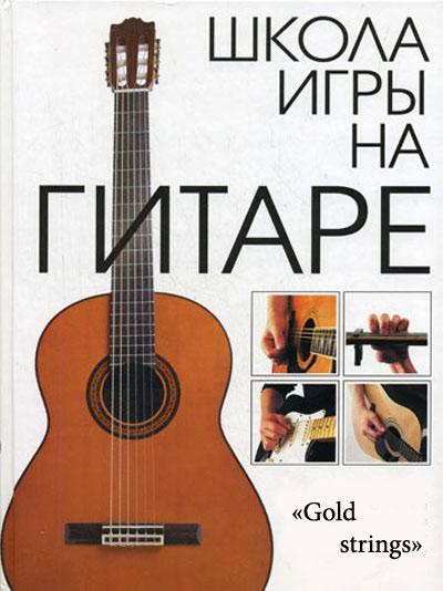 уроки гитары уфа. курсы гитары уфа. обучение на гитаре уфа. школа гитары уфа