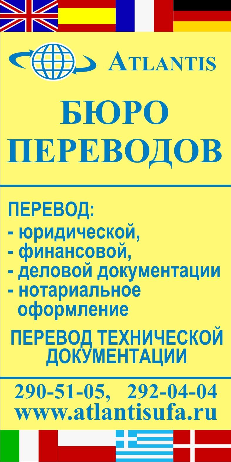 Профессиональные переводчики г.Уфы - Английский немецкий испанский итальянский китайский турецкий чешский перевод с украинского