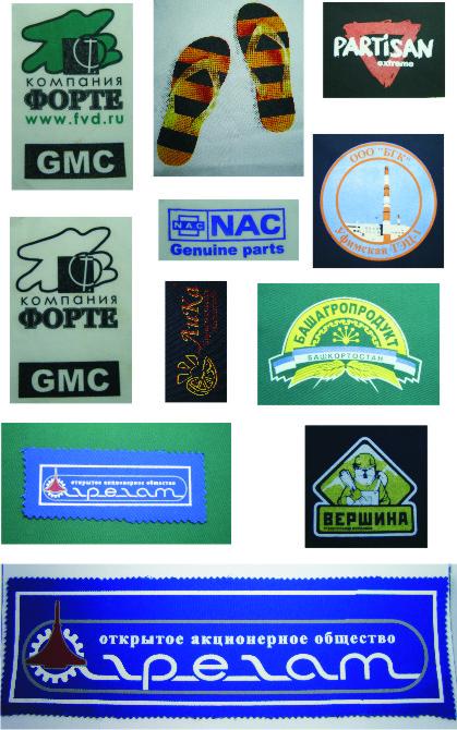 Нанесение логотипа, компьютерная вышивка