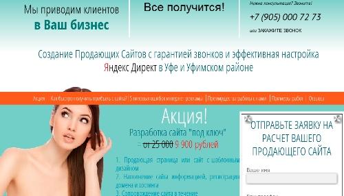 Создание продающих сайтов с гарантией звонков.
