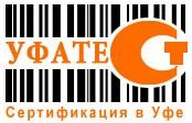 Сертификация товаров и услуг в Уфе