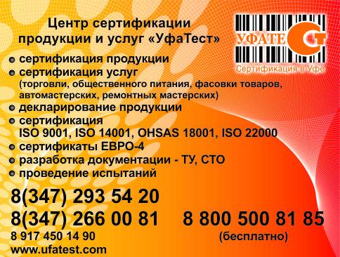 Сертификация импортной продукции в Уфе.