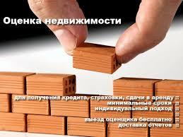 ОЦЕНКА КВАРТИР ДЛЯ ИПОТЕКИ ДЛЯ БАНКОВ И АВТО