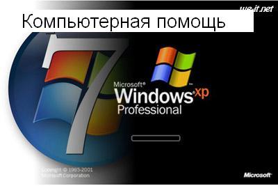 Установка Windows, MC Office и др