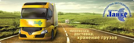 Хранение и доставка грузов по России