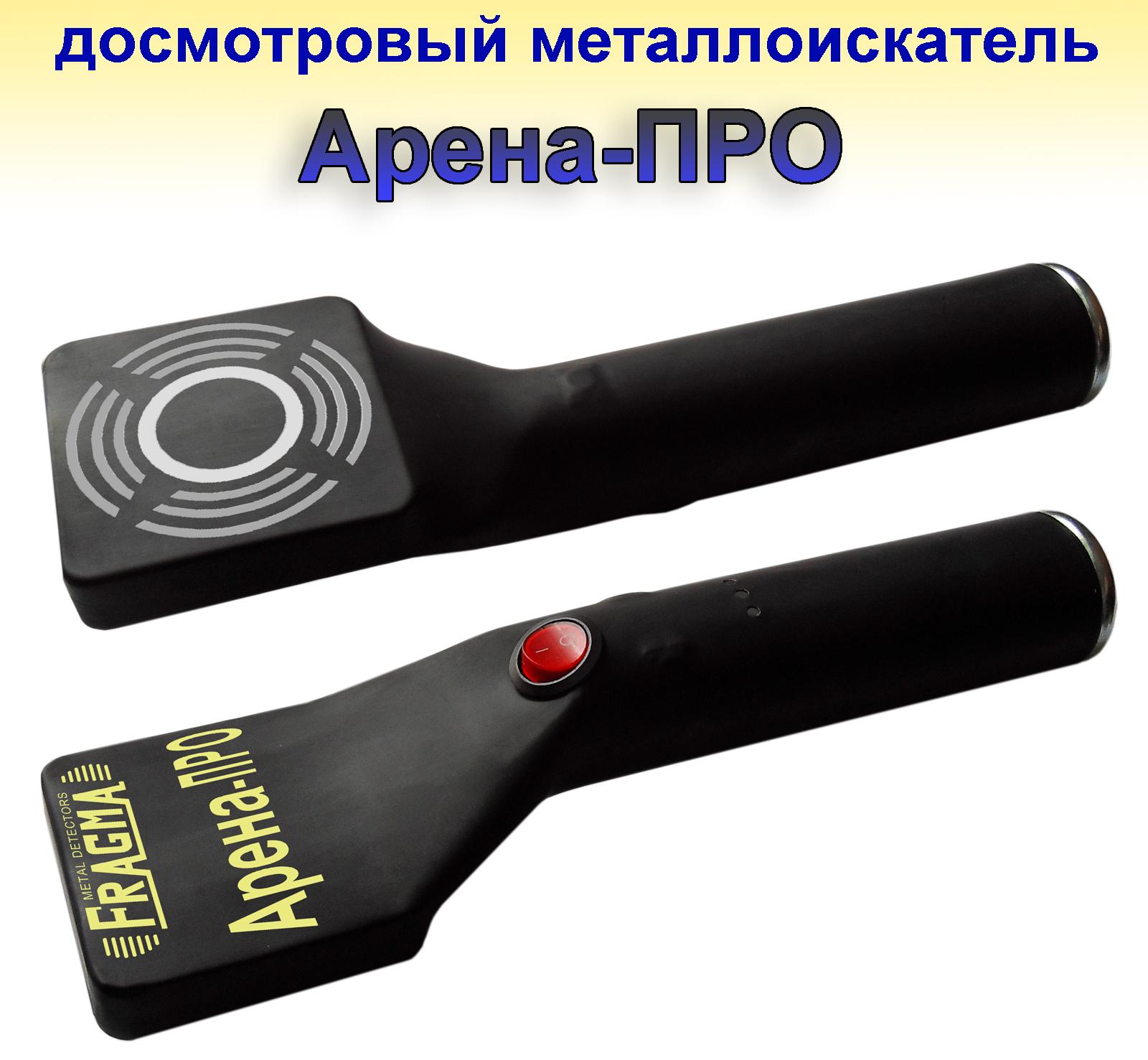 Ручной металлодетектор Арена-ПРО