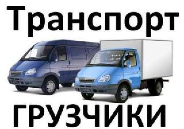 Грузоперевозки. Услуги грузчиков и грузового транспорта. Переезды квартир, офисов, дач. Перевозки грузов на расстояние, погрузо-