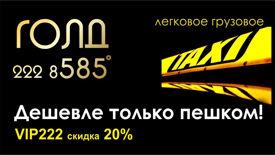 Заказ такси Уфа