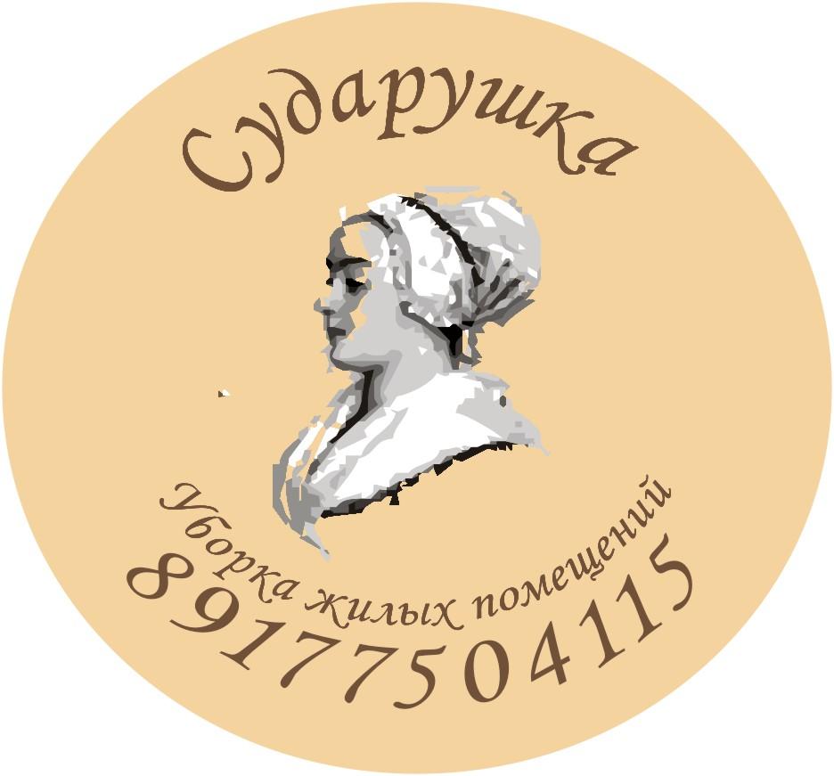 """""""Сударушка"""" помощь по дому, уборка жилых помещения"""