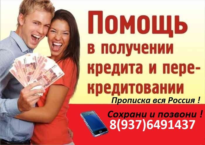 Поможем получить кредит жителям РФ