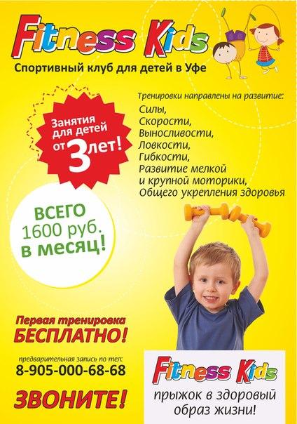 Fitness Kids -спортивно-оздоровительная студия в Уфе