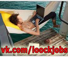 Срочно ищем сотрудника для удаленнной работы