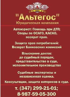 Юрист Уфа Черниковка 299-21-01