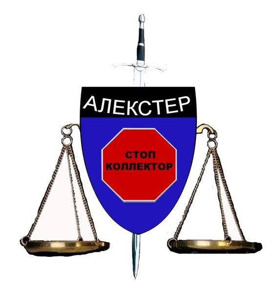 Кредитный юрист, Антиколлектор