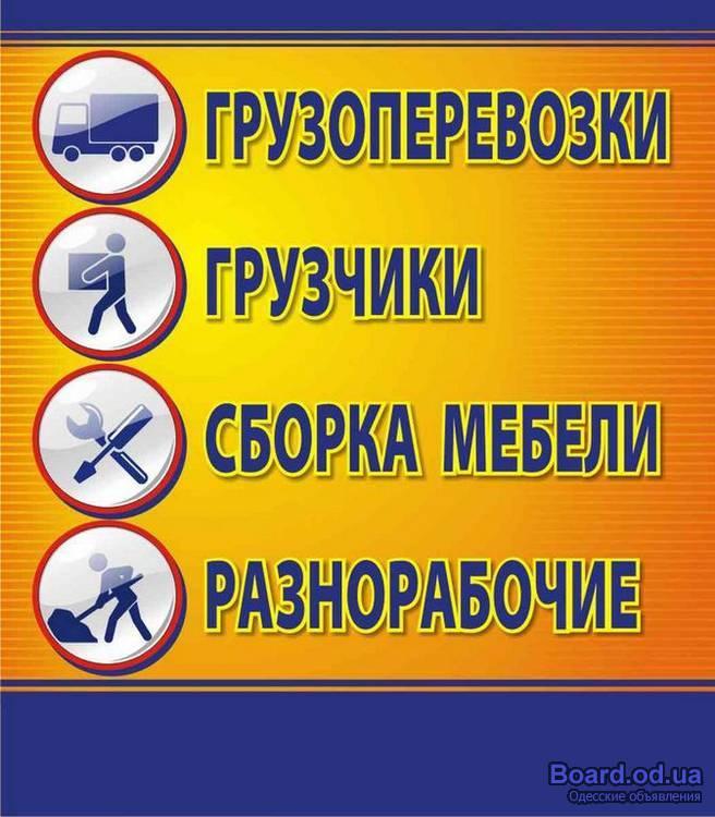Услуги по переездам - профессиональных грузчиков и транспорта. Вывоз строительного мусора, уборка помещений, утилизация старой м