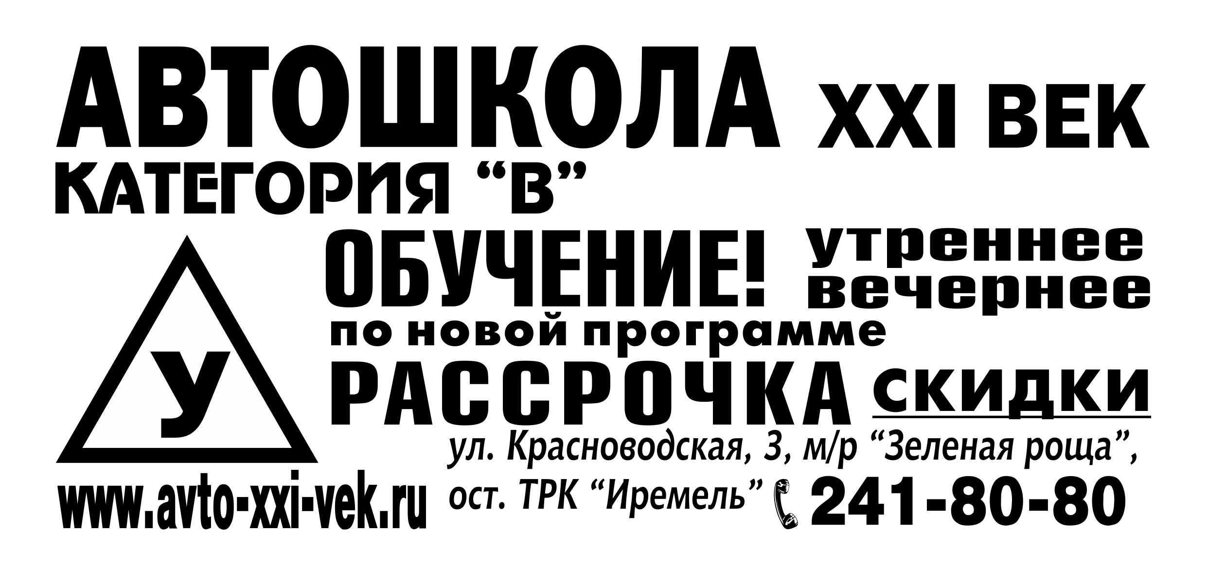 """Автошкола ООО """"XXI век"""""""