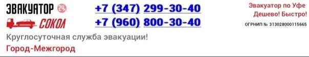 """Эвакуатор """"Сокол"""" дешевые услуги для Уфы и России!"""