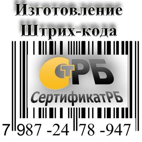 Штрих-код российский и международный
