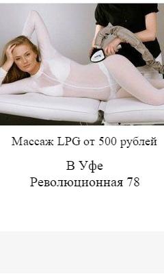 коррекция фигуры массаж