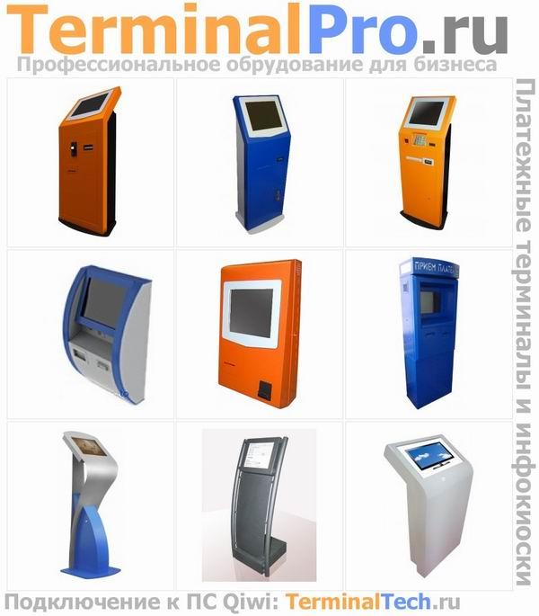 Соберем платежные терминалы по Вашему заказу
