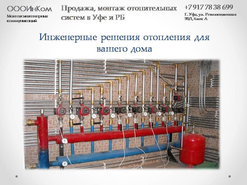 Продажа, Монтаж отопительных систем в Уфе и РБ