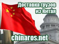 Доставка грузов из Китая в г.Уфа