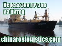 Грузоперевозки - доставка грузов из Китая в г.Уфа