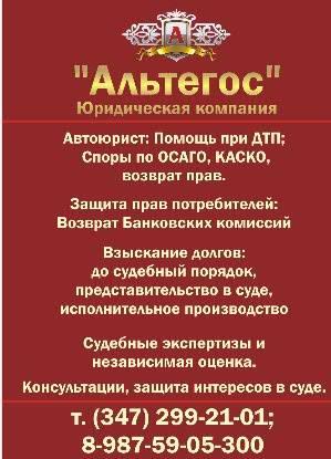 Юрист в Черниковке: