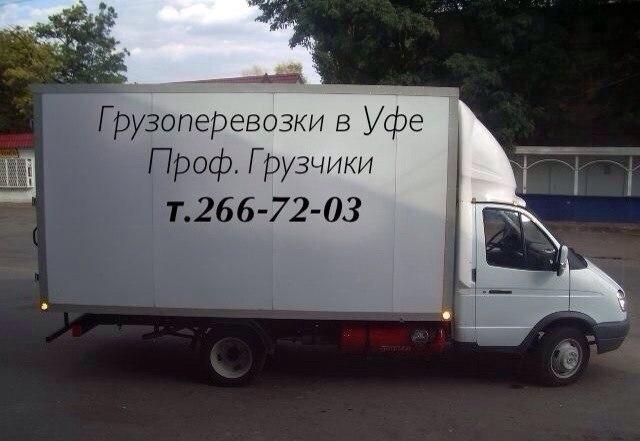 Грузоперевозки в Уфе, Проф.Грузчики, Переезд квартир