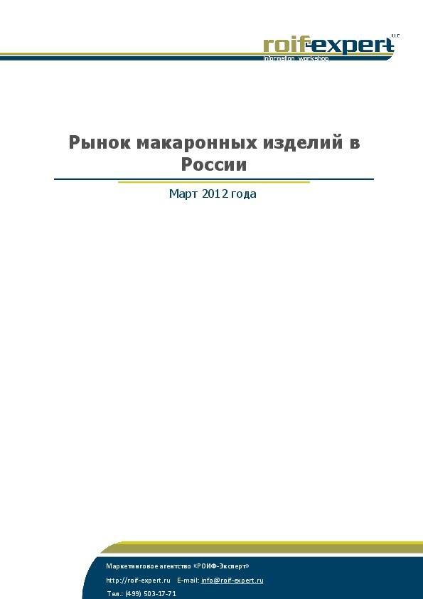 Рынок макаронных изделий в России. 2012 год.