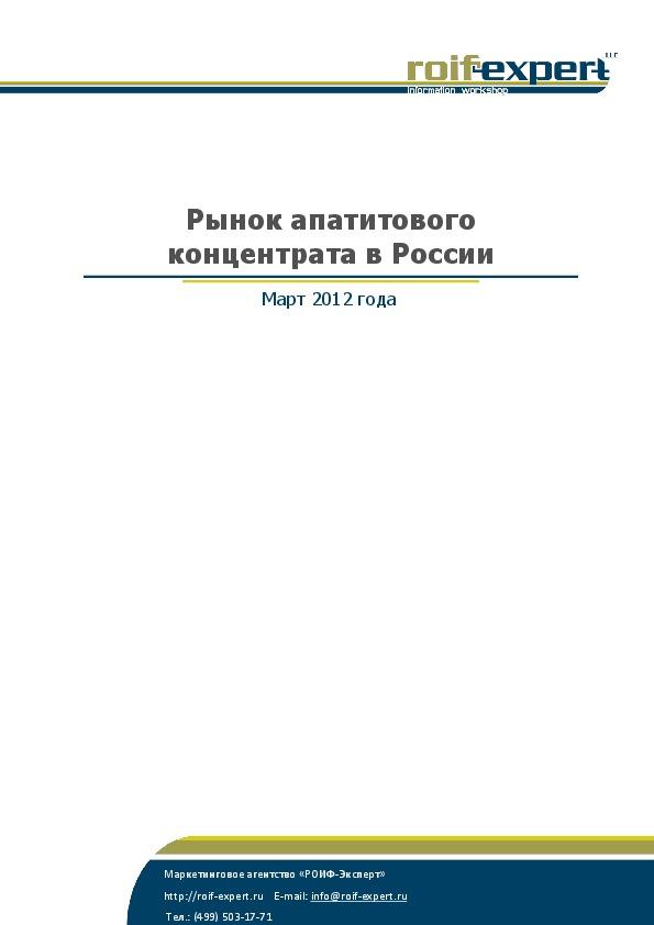 Рынок апатитового конценората в России. 2012 год.