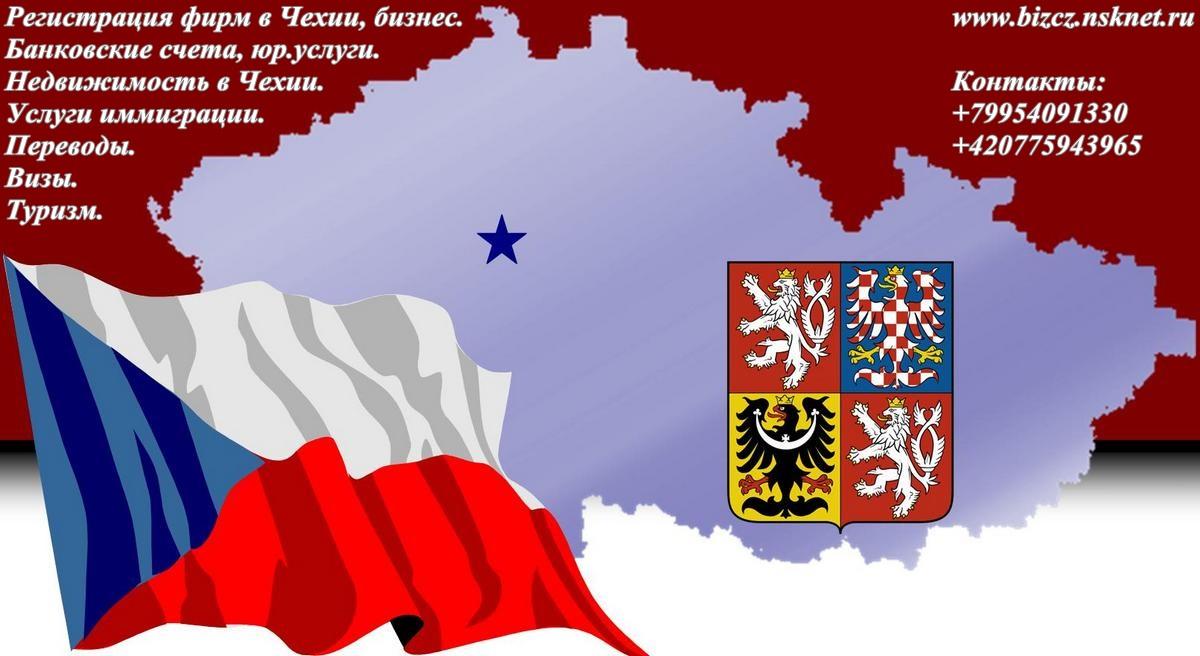 Иммиграция в Чехию, визы.