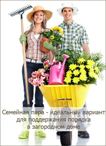 Нужна семейная пара для поддержания порядка в загородном доме.