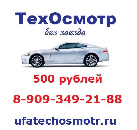 Техосмотр без заезда за 5 минут - 500 рублей