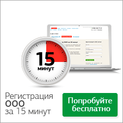 Откройте свое ИП или ООО быстро, просто, бесплатно.