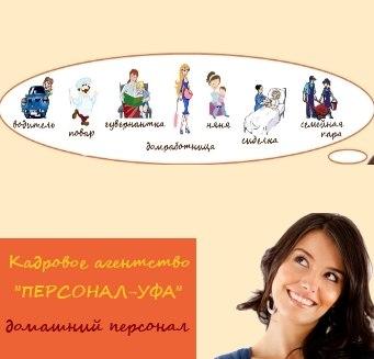 Подберем няню с рекомендациями для Вашего ребенка