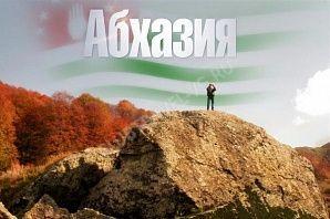 Абхазия из Уфы