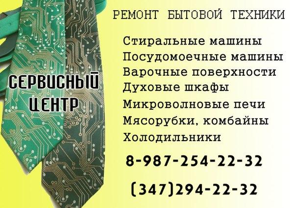 РЕМОНТ БЫТОВОЙ/ КУХОННОЙ ТЕХНИКИ