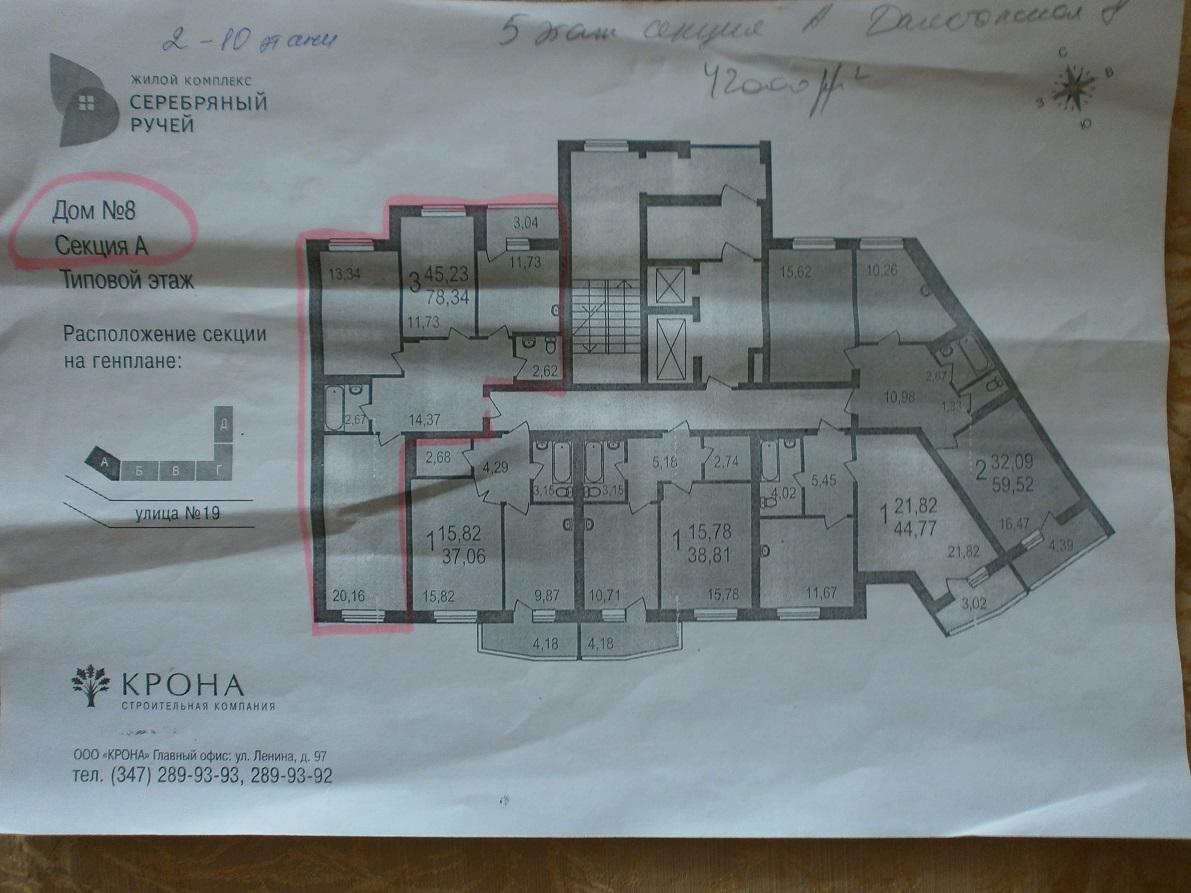 3-х комнатная квартира в новостройке