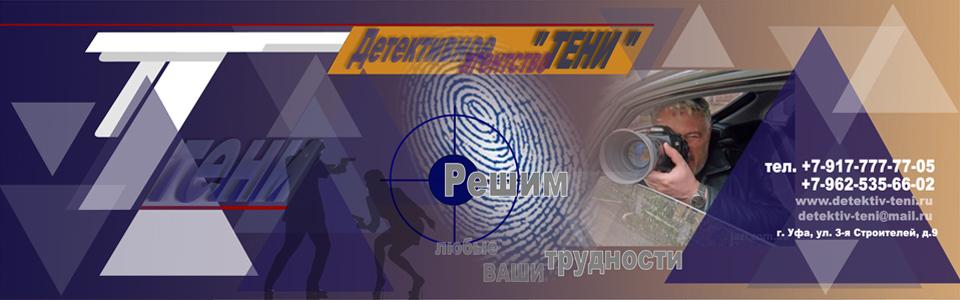 """Профнссиональный адвокат от детективного агентства """"Тени"""""""